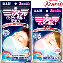 Kowa Three-dimensional Moistening Throat Mask ×3p≪Anti-Pollen/Virus Mask≫