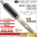 Create Ion Roll Brush Iron 18mm HSB-05R≪Roll Brush Iron≫『4988338221082』