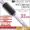 Create Ion Roll Brush Iron 32mm HSB-06R≪Roll Brush Iron≫『4988338221181』