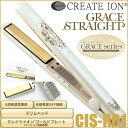 Create Ion Grace Straight CIS-R01≪Straight Iron≫『4988338221358』