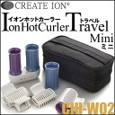 Createion Ion Hot Curler Travel Mini CIH-W02≪Hot Curler≫≪Portable≫『4988338221419』