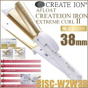 Afloat Create Ion Iron Extreme Curl II 38mm CISC-W2W38≪Straight & Curl Iron≫『4988338221457』