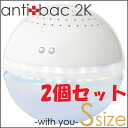 Antibac2K Magic Ball S White QS-1DS 2p≪Air Cleaner≫『8887555205621』