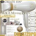 Create Ion Grace Moving Dry CID-S729PG≪Hair Dryer≫『4988338201411』