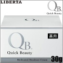 Liberta QB Medicated Deodorant Cream L 30g≪Deodorization Cream≫『4533213001329』