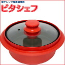 Bae World Vita Chef≪Cook Ware Designed For The Microwave Oven≫『4534623184428』
