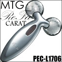 MTG Platinum Electronic Roller ReFa Carat PEC-L1706≪Facial Care Equipment≫『4582138091519』