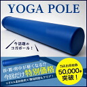 "≫"" 4582281630177 by yoga pole ≪ review entry at this price"