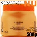 Kerastase NU Masque Oleo Relax Slim 500g≪Intensive Hair Treatment≫≪KR-NU≫『3474630247888』