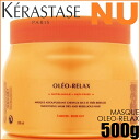 Kerastase NU Masque Oleo Relax 500g≪IntensiveTreatment≫≪KR-NU≫『3474635001638』