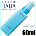 "60 ml of HABA harbors hoe dew ≪ milk lotion スクワデュー ≫"" 4534551101702"