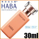 "30 ml of HABA harbors hoe Q10 ≪ makeup oil スクワキューテン ≫"" 4534551101801"