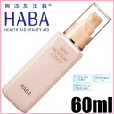 "HABA Harbour deep moisture lotion 60 ml [thick lotion, deep moisture lotion» ""4534551108008"""