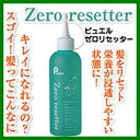 Beauty Planning Puele Zero Resetter 200ml≪Hair Shampoo≫『4580244231195』