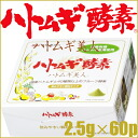 Taiyo Shokuhin Tear Grass Enzyme 2.5g×60p≪Tear Grass Processed Food≫『4904866231218』