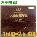 Manda Hakko Manda Enzyme Dividing packs 2.5g×60p≪Plant Fermentaion Food≫『4909882122151』