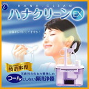 "Tokyo nose Science Institute clean Hana EX «manual nose washing machine» ""4975416820053"""