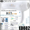 Create Ion Hybrid Ion Hair Dryer H.I.T HF-1200 ED882≪Hair Dryer≫『4988338201336』