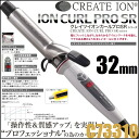Create Ion Ion Curl Pro SR 32mm SR-32 C73310≪Curl Iron≫『4988338220757』