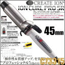 Create Ion Ion Curl Pro SR 45mm SR-45 C73315≪Curl Iron≫『4988338220771』