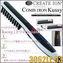 Create Ion Comb Iron Kussy 3062LE.93≪Comb Iron≫『4988338220924』