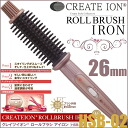 Create Ion Roll Brush Iron 26mm HSB-02≪Roll Brush Iron≫『4988338220993』