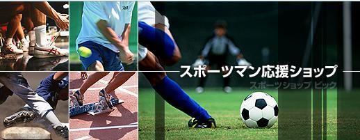 スポーツショップ ビック:スポーツマン応援ショップ