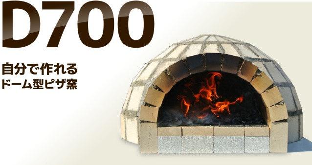 コロンとした丸いピザ窯を誰でも簡単に作れる様に設計した「自分で作れる」 ピザ窯キットのことです。