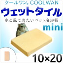 The necessities feeling of a cold pet cooling tile mat hamster says only with mini size water for 10*20 one piece of cool one wet tile mini-● ● hamster, and let's ride out the refreshment chilly Deccan grass Deccan grass heat measures intense heat in thi