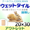 ●For the pet cooling tile mat rabbit ferret which is cold only with the size water which is in the ● cage which there is no outlet ● cool one wet tile ● 20*30 in. Comfortable refreshment chilly Deccan grass gets cold, and let's ride out the summer heat m