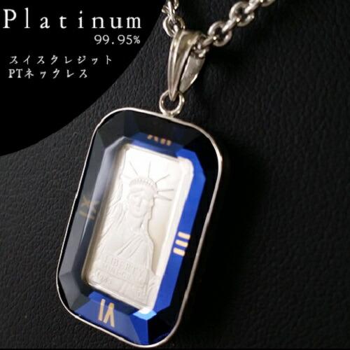 プラチナネックレスインゴットスイスクレジットリバティーネックレス1g角型青色時計枠商品ページへ