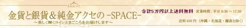 ��ߤȶ�ߡ���⥢������-SPACE-����ߤȶ�ߡ���⥢������-SPACE-��������������ȿ������Ϥ����ޤ���