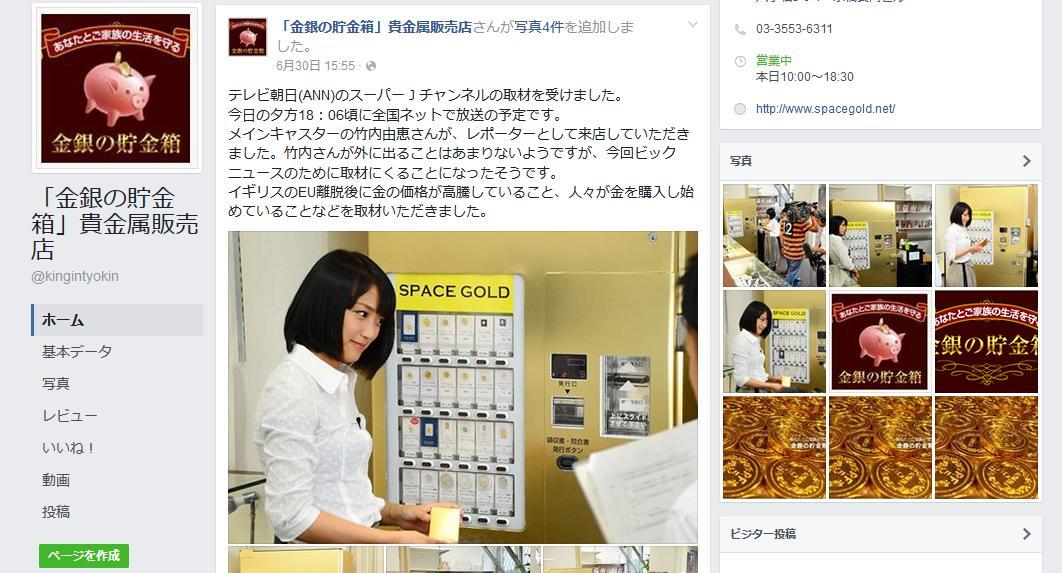 facebook テレビ紹介 スナップ写真