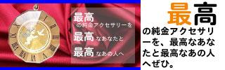 アクセサリー 金・銀・プラチナ