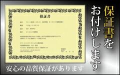 品質保証書をお付けいたします