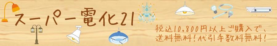 スーパー電化21:一流メーカーの照明器具を大特価にてご提供!