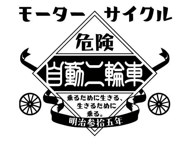モーターサイクル 自動二輪車 T-SHIRT WHITE