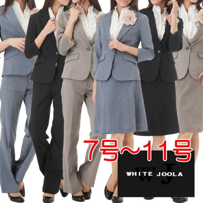WHITE JOOLA ホワイトジョーラ 2ボトム3点スーツ 七分袖 レディーススーツ 綿麻素材 フェミニンスカートと美脚パンツスタイル