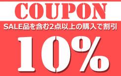 10%クーポン