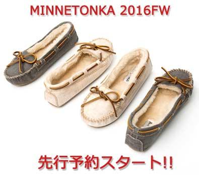 MINNETONKA 16FW予約販売