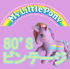 マイリトルポニー 80's