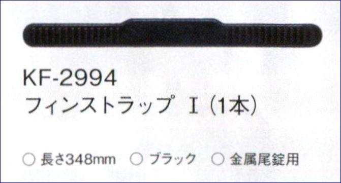 GULLフィンストラップ1KF-2994