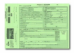 PADIPIC申請書10018J