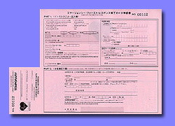 PADIEFR修了カード申請書10317J