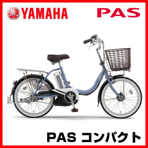... 電動アシスト自転車 > ヤマハ