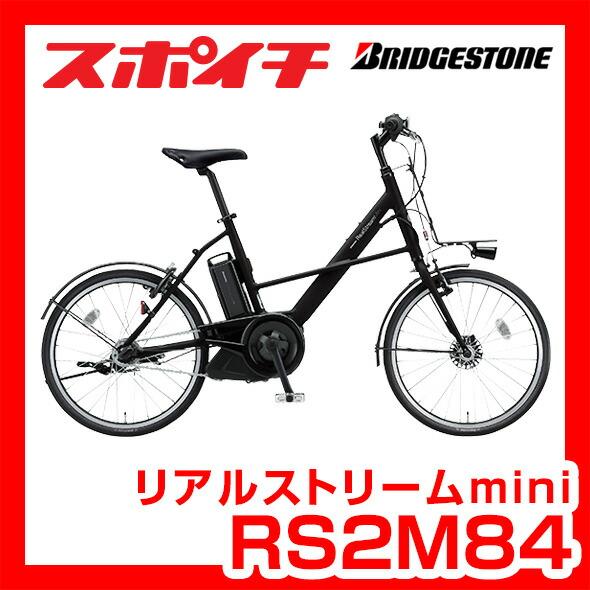 ... 自転車(電動自転車)ミニベロ