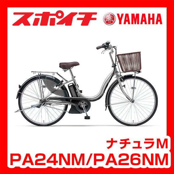 ... 自転車 > 電動アシスト自転車