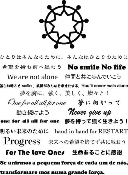 【Hola!amigo】三菱養和出身Jリーガーによる東日本大震災復興支援チャリティーTシャツ