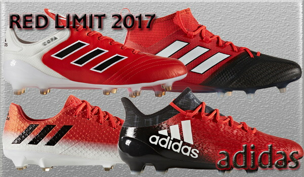 【adidas】2017 RED LIMIT