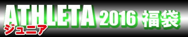 ��ATHLETA��2016 ʡ�� Jr.